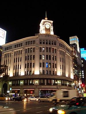 Wako (retailer) - Image: Wako ginza at night