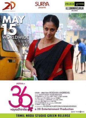 36 Vayadhinile - Image: 36 vayathinile