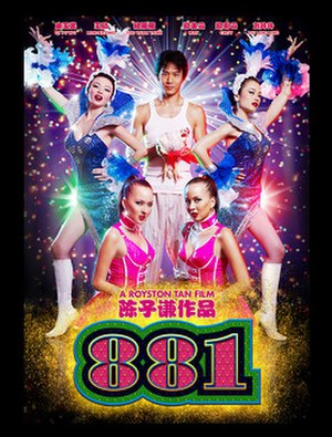 881 (film) - Theatrical poster