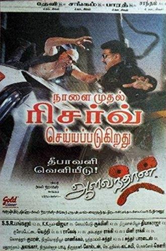 Aalavandhan - poster of the Tamil version
