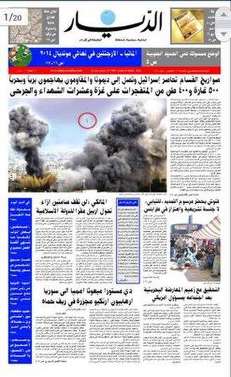 Ad-Diyar - Image: Ad Diyar front page
