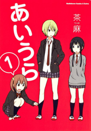 Aiura - Cover of the first manga volume featuring the main characters (from left to right), Kanaka Amaya, Saki Iwasawa and Ayuko Uehara.