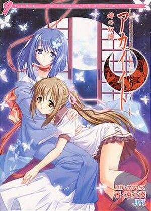 Akai Ito (video game) - Akai Itos main characters, as depicted in the novel adaptation.
