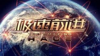 The Amazing Race 1 (China) - Image: Amazing Race China Title