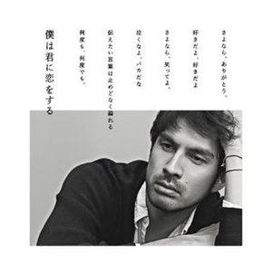 Boku wa Kimi ni Koi o Suru - Image: Bokukimikoi reg