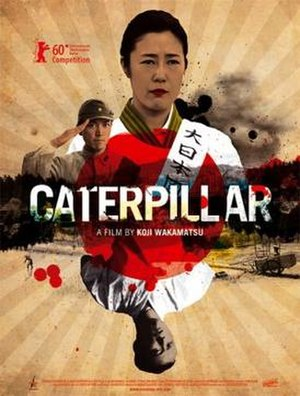 Caterpillar (2010 film) - Film poster