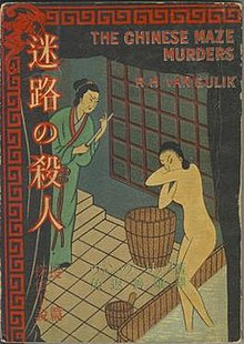 chinese maze murders Find helpful customer reviews and review ratings for the chinese maze murders: a judge dee mystery at amazoncom read honest and.