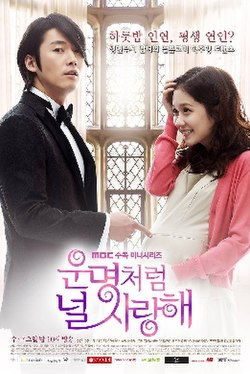 Fated To Love You  Poster Jpg