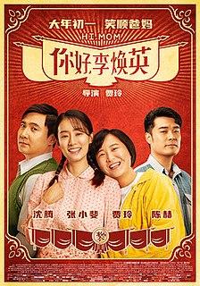 <i>Hi, Mom</i> (2021 film) 2021 film by Jia Ling