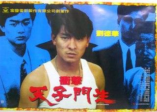 <i>Hong Kong Godfather</i> 1991 film