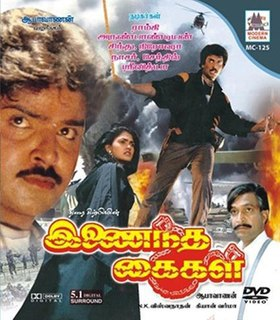 <i>Inaindha Kaigal</i> 1990 film by N. K. Vishwanathan