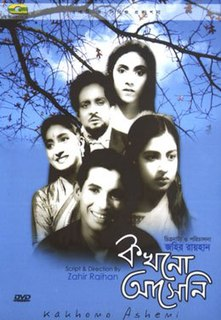 <i>Kokhono Asheni</i> 1961 film directed by Zahir Raihan