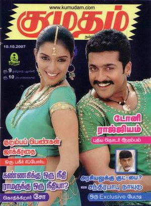 Kumudam - Asin and Suriya on the 10 October 2007 cover of Kumudam