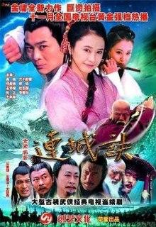 <i>Lian Cheng Jue</i> (TV series) television series