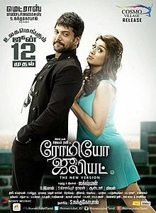 Romeo Juliet 2015 Film Wikipedia