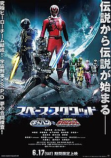 <i>Space Squad</i> 2017 film directed by Koichi Sakamoto