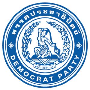 Thai general election, 1988 - Image: TH Democrat Party logo