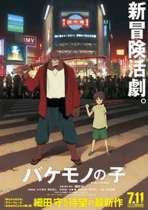 The Boy and the Beast - Theatrical release poster