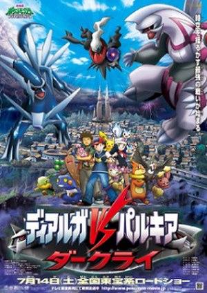 Pokémon: The Rise of Darkrai - North American DVD cover
