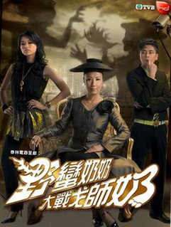<i>Wars of In-Laws II</i> television drama