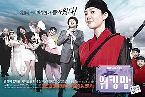 Working Mom (TV series) - Promotional poster for Working Mom