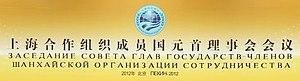 2012 SCO summit - Image: 2012 SCO summit