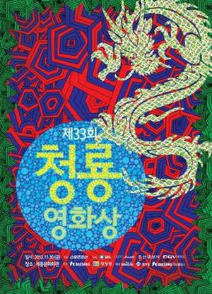 33rd Blue Dragon Film Awards - Image: 33rd Blue Dragon Film Awards