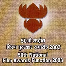 50th National Film Awards, India (logo).jpg