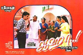 Aahaa - Image: Aahaa Tamil poster