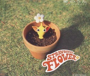 Ai no Uta (Strawberry Flower song) - Image: Ai no Uta