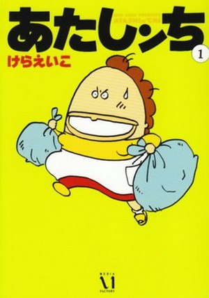 Atashin'chi - Image: Atashin'chi vol 1 Cover