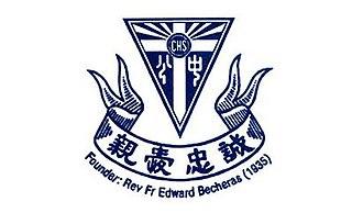 Catholic High School, Singapore - Image: Catholic high school crest