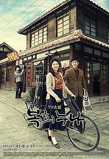 <i>Dear My Sister</i> 2011 South Korean television series