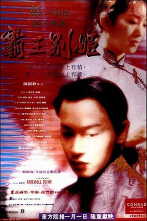 Farewell My Concubine (film) - Image: Farewell My Concubine poster