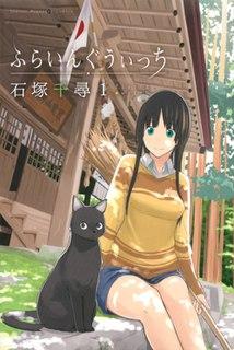 <i>Flying Witch</i> Japanese manga series