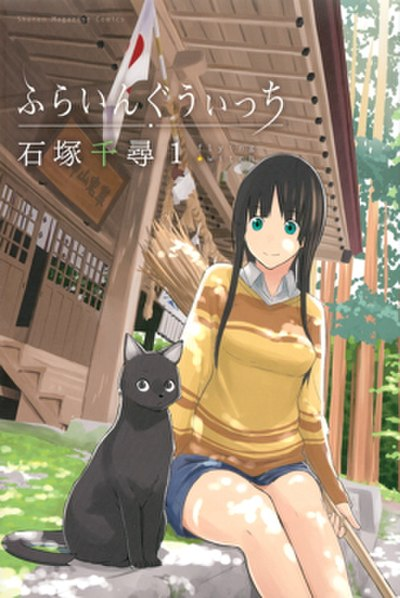 Picture of a TV show: Flying Witch