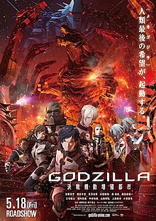 Download godzilla first look hollywood movie 2014 poster 2.