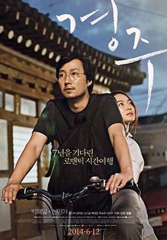 Gyeongju (film) - Theatrical poster