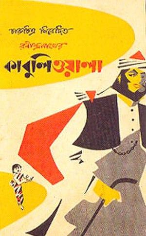 Kabuliwala (1957 film) - Kabuliwala (1957) cover