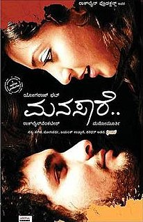 <i>Manasaare</i> 2009 Indian film directed by Yograj Bhat