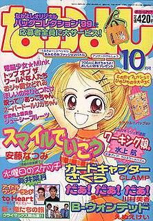 <i>Nakayoshi</i> Japanese manga magazine