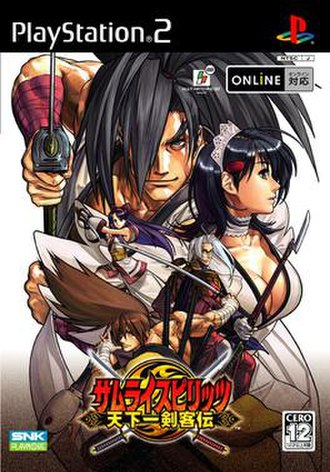 Samurai Shodown VI - Cover artwork of the stand-alone PlayStation 2 version released in Japan.