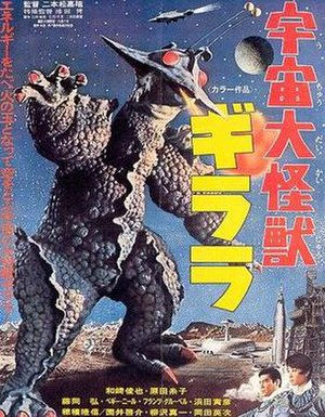 The X from Outer Space - Japanese film poster
