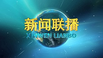 Xinwen Lianbo - Xinwen Lianbo 's opening titles use Chinese characters and pinyin. The show's opening sequence and theme music, first introduced in 1988, has remained relatively the same since then.