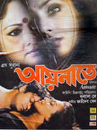 Aainaate - The poster for the film