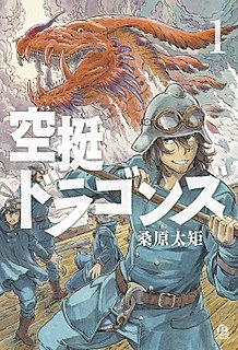 <i>Drifting Dragons</i> Japanese manga series