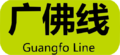 FMetro Guangfo Line.png