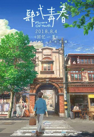 Flavors of Youth - Chinese poster
