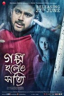 Golpo Holeo Shotti (2014) [Bengali] DM - Soham Chakraborty, Mimi Chakraborty, Rajatabha Dutta, Sayani Ghosh, Sujan Mukherjee, Neel Mukherjee, Debapratim Dasgupta