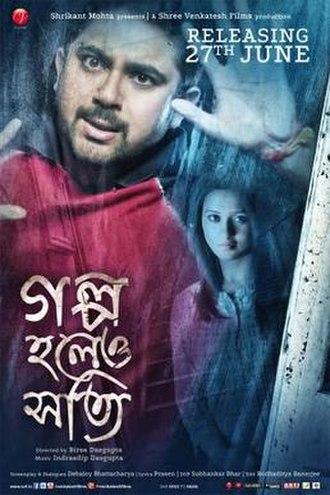 Golpo Holeo Shotti - Image: Golpo Holeo Shotti Movie Poster
